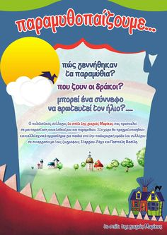 """""""Παραμυθοπαίζουμε..."""": Εκδήλωση για παιδιά στην Εληά"""