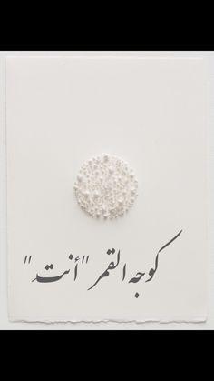 @saraelbasheer  بيشبهك والله  وحشتيني موت ياخ
