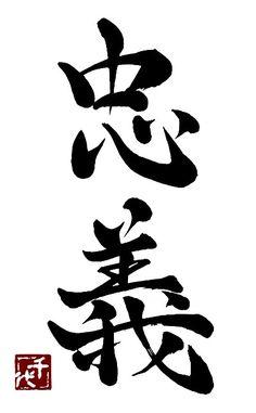 Kanji calligraphy of chuugi, loyalty (source).