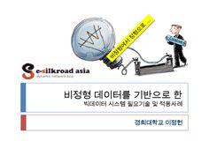 비정형 데이터를 기반으로 한 빅데이터 필요기술 및 적용사례 by JeongHeon Lee via slideshare