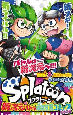 Splatoon comic book