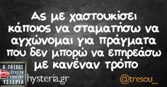 Ας με χαστουκίσει κάποιος να σταματήσω να αγχώνομαι Funny Greek, Color Psychology, Out Loud, Beautiful Words, Picture Quotes, Lol, Thoughts, Humor, Sayings