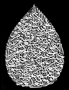 Calligraphy of Quran 2:255 Ayat al-Kursi. The Throne Verse