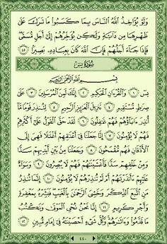 القرآن الكريم بالصور الصفحة 4 Bullet Journal Journal Quran
