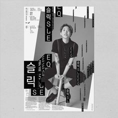 Kangin Kim's posters designed for Tone Studio Live ⠀⠀⠀⠀⠀⠀⠀⠀ ⠀⠀⠀⠀⠀ ⠀⠀⠀⠀⠀ ⠀⠀⠀⠀⠀⠀⠀⠀⠀ ⠀⠀⠀⠀⠀⠀⠀ Typographic Design, Typography, Studio Living, Graphic Design Inspiration, Editorial Design, Flyer Design, Print Design, Poster, Life