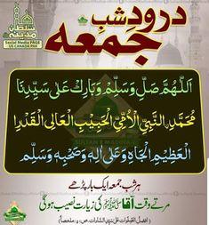 Jumma Mubarak Messages, Jumma Mubarak Quotes, Inspirational Quotes In Urdu, Islamic Love Quotes, Islamic Teachings, Islamic Dua, Juma Mubarak, Islamic Messages, Good Night Quotes