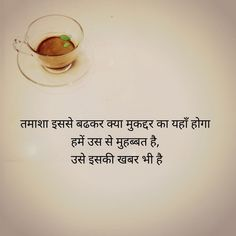 Kalpesh I Deora Silent Love Quotes, First Love Quotes, Love Quotes In Hindi, Romantic Love Quotes, Tea Lover Quotes, Chai Quotes, Bollywood Love Quotes, 2 Line Quotes, Gulzar Poetry