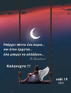 Greek Beauty, Good Night Sweet Dreams, Greek Quotes, Thank God, Movie Quotes, Beautiful Words, Wish, Love, Greece