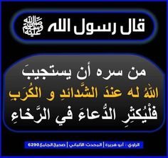 Pin By Marouane Lehimedi On Islam Words Quotes Islam Arabic Quotes