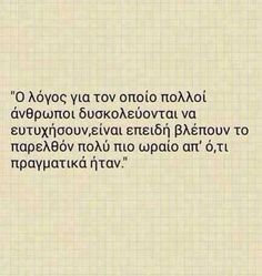 #ευτυχια #greek_quotes #edita #quotes