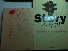 이야기를 포인트로 삼은 훌륭한 책 두 권를 소개합니다. 이야기 테라피는 치유, story는 차원높은 인생과 사회를 이야기하네요~  https://www.facebook.com/photo.php?fbid=462633087104765=a.162807293754014.34046.158407580860652=1