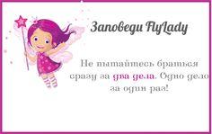 Заповеди #flylady
