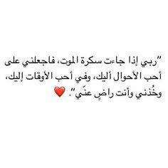 يارب بحسن الخاتمة. #H_G Quran Quotes Love, Quran Quotes Inspirational, Wisdom Quotes, Words Quotes, Me Quotes, Arabic Quotes Tumblr, Arabic Love Quotes, Religious Quotes, Islamic Quotes