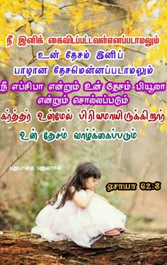 Bible Quotes, Bible Verses, Tamil Bible Words, Scripture Pictures, Morning Wish, Gods Promises, Trust God, My Father, Word Of God