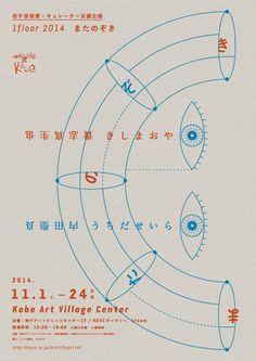 若手芸術家・キュレーター支援企画 1floor2014「またのぞき」情報科学芸術大学院大学 [IAMAS] | 情報科学芸術大学院大学 [IAMAS] :)