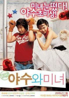 'The Beast & The Beauty'..Korean movie..cute ..   the beast was cute too