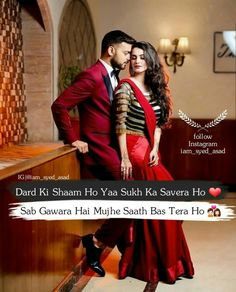 Aaje dekhna he mere tu kaye time par saadi me jaygi jaan Best Couple Quotes, New Love Quotes, Love Quotes For Girlfriend, Couples Quotes Love, Sweet Love Quotes, Love Husband Quotes, Qoutes About Love, Islamic Love Quotes, Bae Quotes