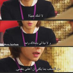 hk hujkn fktsn Arabic Funny, Funny Arabic Quotes, Drama Quotes, Movie Quotes, Beautiful Anime Girl, Beautiful Words, Korean Quotes, Intj, Picture Quotes