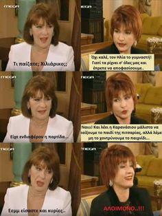 Ντολτσε βιτα Series Movies, Tv Series, Movie Quotes, I Laughed, Comedy, Greek, Funny Memes, Lol, Funny Stuff