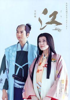 """Gou: Himetachi no Sengoku"" Japanese movie poster Japanese Drama, Japanese Beauty, Japanese Outfits, Japanese Clothing, Posters Amazon, Period Movies, Japanese Characters, Original Movie Posters, Historical Costume"