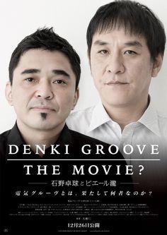 DENKI GROOVE THE MOVIE? 石野卓球とピエール瀧