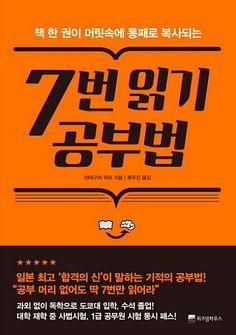 (책 한 권이 통째로 복사되는) 7번 읽기 공부법/야마구치 마유 - KOR 373.42 YAMAGUCHI [Sep 2015]