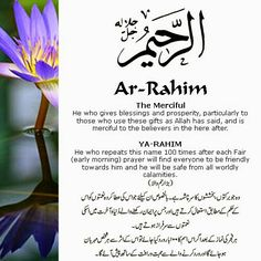 Al Asma Ul Husna 99 Names Of Allah God. The 99 Beautiful Names of Allah with Urdu and English Meanings.