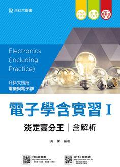 AD01305-升科大四技 電機與電子群 電子學含實習 I  淡定高分王 含解析 -2017年最新版(第六版) - 附贈OTAS題測系統
