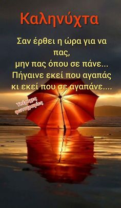 Όμορφο βράδυ να έχουμε! ! ! ! ! Good Morning Roses, Good Afternoon, Best Quotes, Love Quotes, Inspirational Quotes, Beautiful Love Pictures, Greek Beauty, Greek Quotes, Make Me Happy