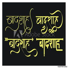 Badshah name logo in unique and new Hindi calligraphy font - Buy this stock vector and explore similar vectors at Adobe Stock Hindi Calligraphy Fonts, Hindi Font, Name Logo, Vectors, Adobe, Names, Stock Photos, Indian, Explore