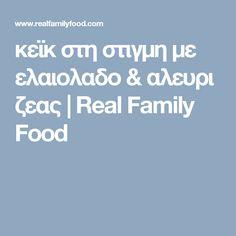 κεϊκ στη στιγμη με ελαιολαδο & αλευρι ζεας | Real Family Food