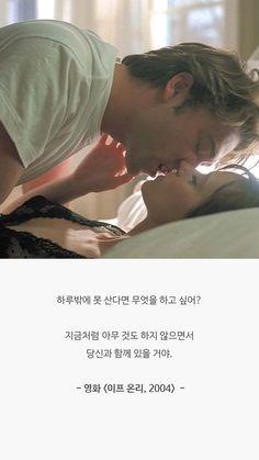 세상을 즐겁게 피키캐스트 Detective Conan Wallpapers, Korean Quotes, Romantic Things, Korean Language, Movie Quotes, Famous Quotes, Proverbs, Couple Goals, Sentences