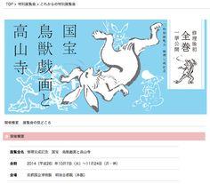 国宝「鳥獣人物戯画」全4巻、修理後初の一挙公開を京都で 修復作業中の新発見も紹介