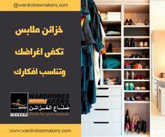b5ec009c77700 ... تكون أكبر من  خزائن غرفة النوم الأخرى في المنزل، مما يسمح لمزيد من  خيارات التخزين. لو ان شخصين يشتركان في  خزانة ملابس رئيسية فمن المهم أن  تقرر أولا كيف ...