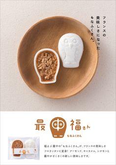 Food Graphic Design, Menu Design, Food Design, Food Branding, Food Packaging Design, Poster Layout, Japanese Sweets, Savory Snacks, Asia