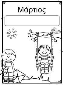 Μαθαίνουμε τους μήνες στο Νηπιαγωγείο - Κάρτες για αντιγραφή και ζωγραφική - ΗΛΕΚΤΡΟΝΙΚΗ ΔΙΔΑΣΚΑΛΙΑ Precious Moments Coloring Pages, Animal Habitats, Months In A Year, Spring Crafts, Toddler Crafts, Special Education, Preschool Activities, Diy And Crafts, Kindergarten