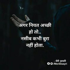 Naseeb par Hi Niyyath depend Kartha. Hindi Quotes On Life, Good Life Quotes, True Quotes, Hindi Qoutes, Motivational Picture Quotes, Inspirational Quotes, Motivational Thoughts, Dear Diary Quotes, Feeling Loved Quotes