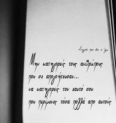 Cute Quotes For Him, Love Quotes, Greece Quotes, Greek Words, Motivation Inspiration, Relationship Quotes, Motivational Quotes, Wisdom, Letters