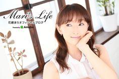 花總まりオフィシャルブログ「Mari's Life」Powered by Ameba|Ameba (アメーバ)