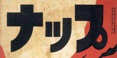 Resultado de imagem para japanese grafic design
