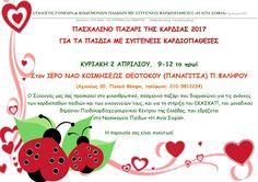 tosodoulika: Πρόσκληση Αγάπης - Ο καθένας δίνει ότι έχει στην καρδιά του.