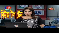 Banglavission top 10 news headlines | Today bangla news |  All bangla ne...