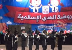 Footage emerges from graduation ceremony for kindergarten run by Palestinian terrorist group.