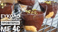 Εύκολο Προφιτερόλ με 4 ευρώ (8-9 μερίδες) - Easy Homemade Dessert with 4...