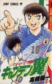 Captain Tsubasa  World Youth 65