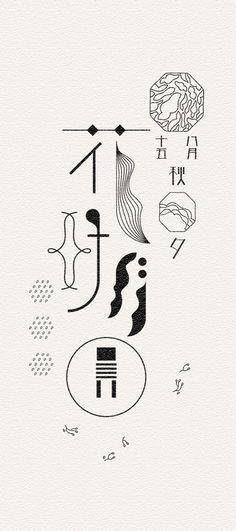 Chinese / pictograms / language