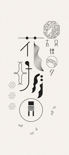 Chinese / pictograms / language
