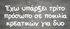 ΤΡΙΤΟ ΠΡΟΣΩΠΟ!!