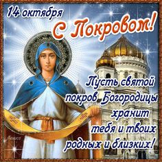 Покров Пресвятой Богородицы (14 октября ). Какова погода на Покров, такова и зима  будет…