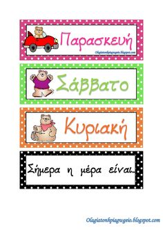 Ημέρες της εβδομάδας Preschool Education, Preschool Classroom, Classroom Decor, Kindergarten, New School Year, Back To School, Classroom Calendar, Greek Language, Math For Kids